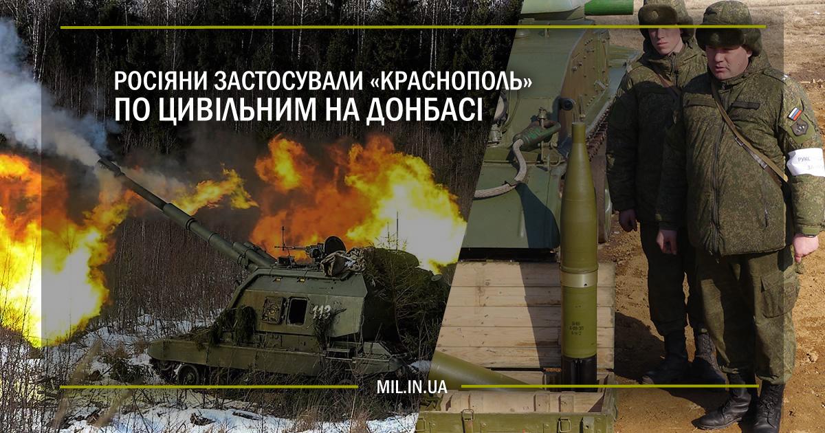 """Росіяни застосували """"Краснополь"""" по цивільним на Донбасі"""
