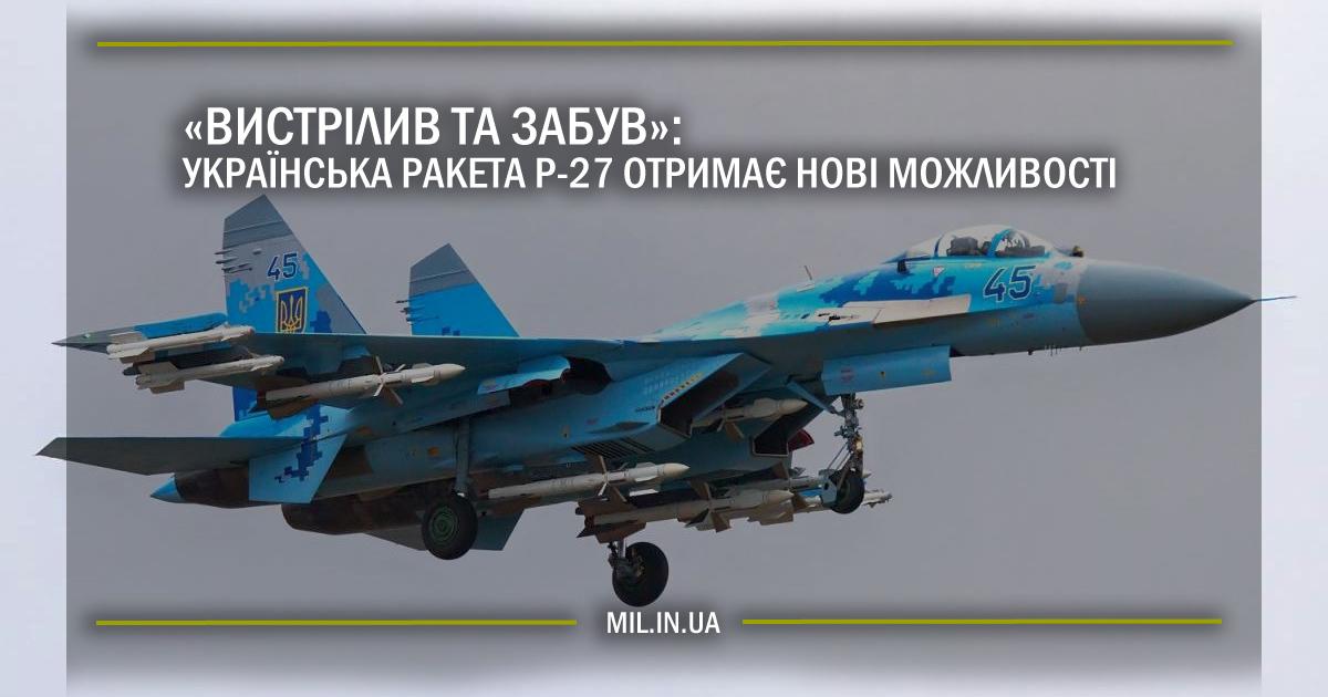 """""""Вистрілив та забув"""": українська ракета Р-27 отримає нові можливості"""