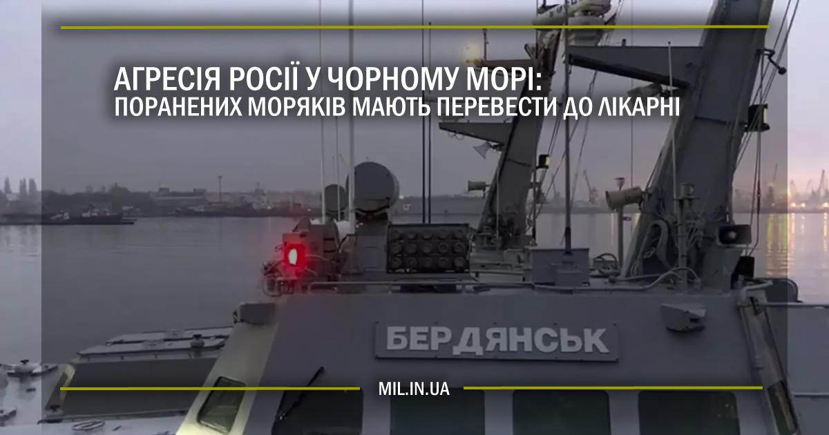 Агресія Росії у Чорному морі: Поранених моряків мають перевести до лікарні