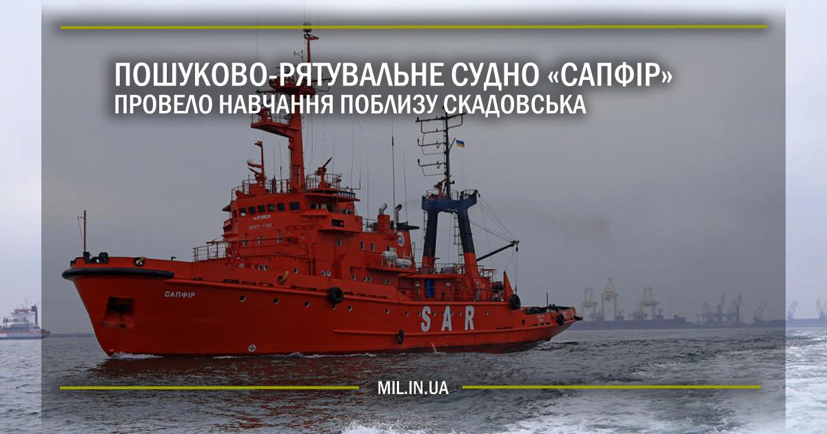 """Пошуково-рятувальне судно """"Сапфір"""" провело навчання поблизу Скадовська"""
