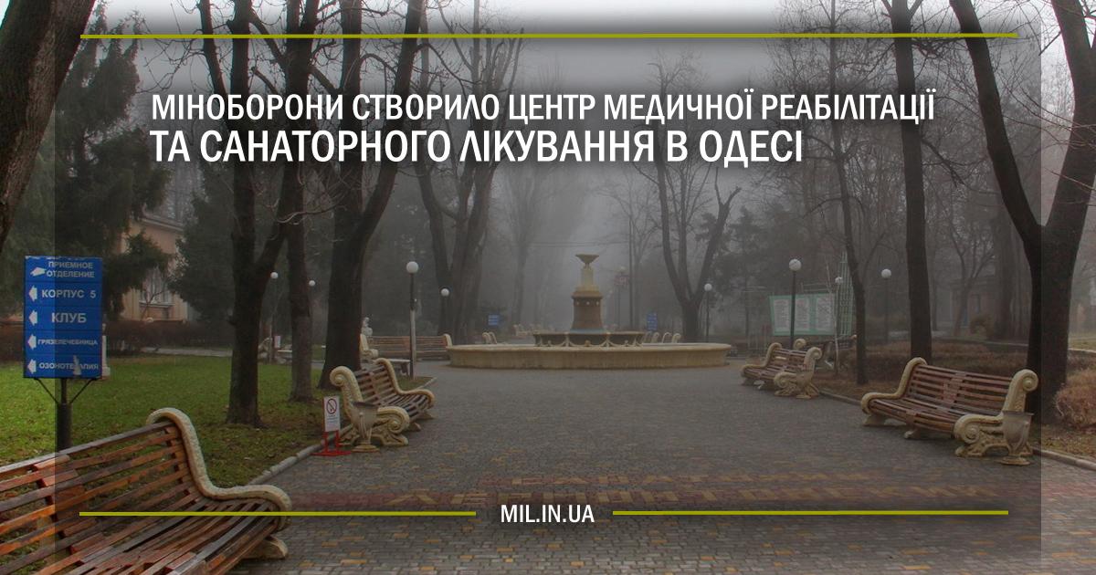 Міноборони створило Центр медичної реабілітації та санаторного лікування в Одесі