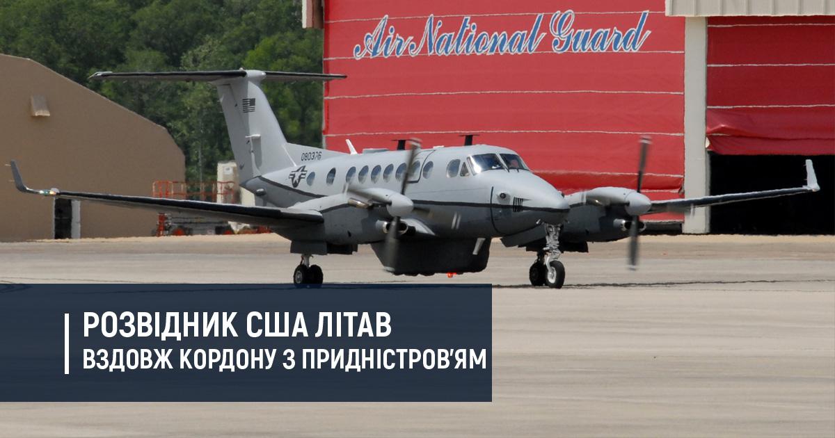 Розвідник США літав вздовж кордону з окупованою частиною Молдови