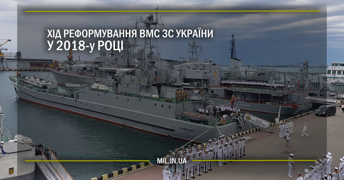 Хід реформування ВМС ЗС України у 2018 році