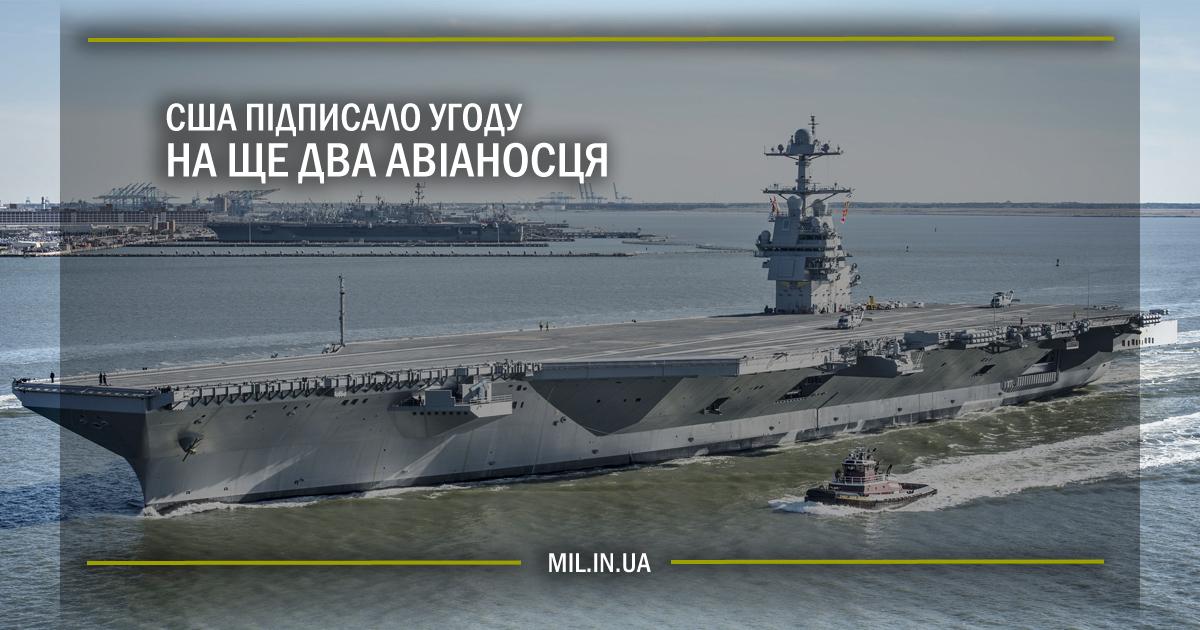 США підписало угоду на ще два авіаносця
