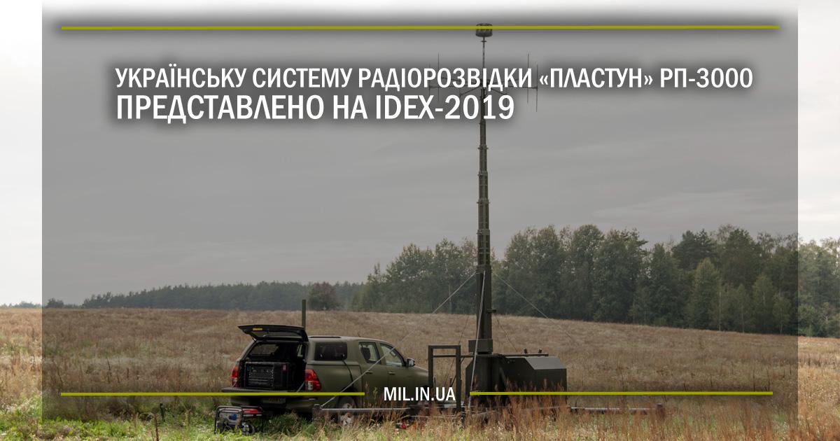 Українську систему радіорозвідки «Пластун» РП-3000 представлено на IDEX-2019