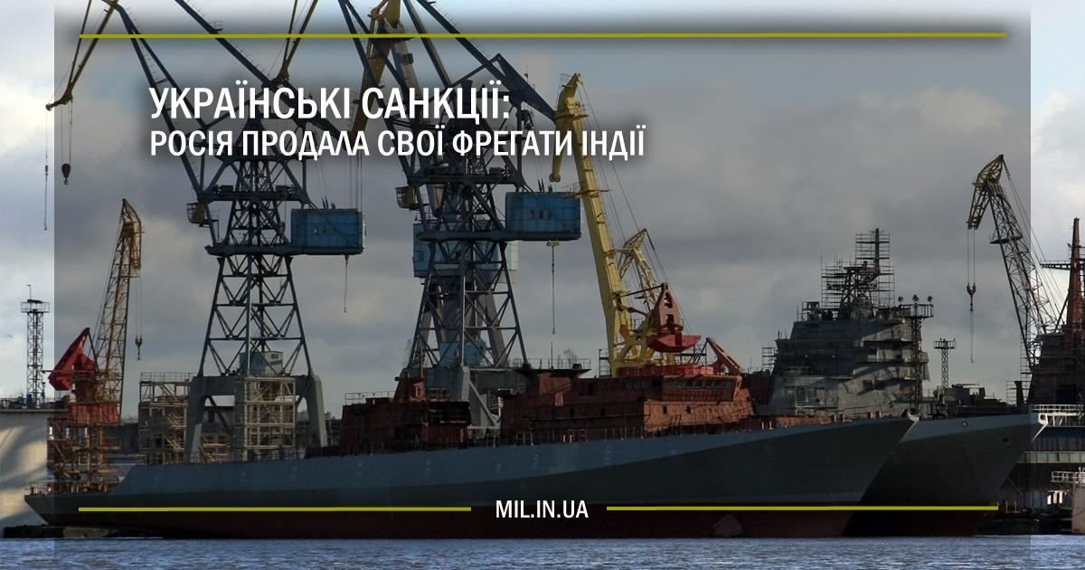 Українські санкції: Росія продала свої фрегати Індії
