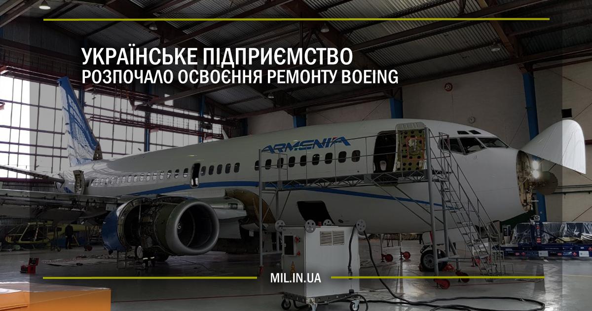 Українське підприємство розпочало освоєння ремонту Boeing