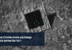 Чи справді Bayraktar TB2 виконував стрільби?