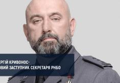 Сергія Кривоноса призначили заступником Секретаря РНБОУ