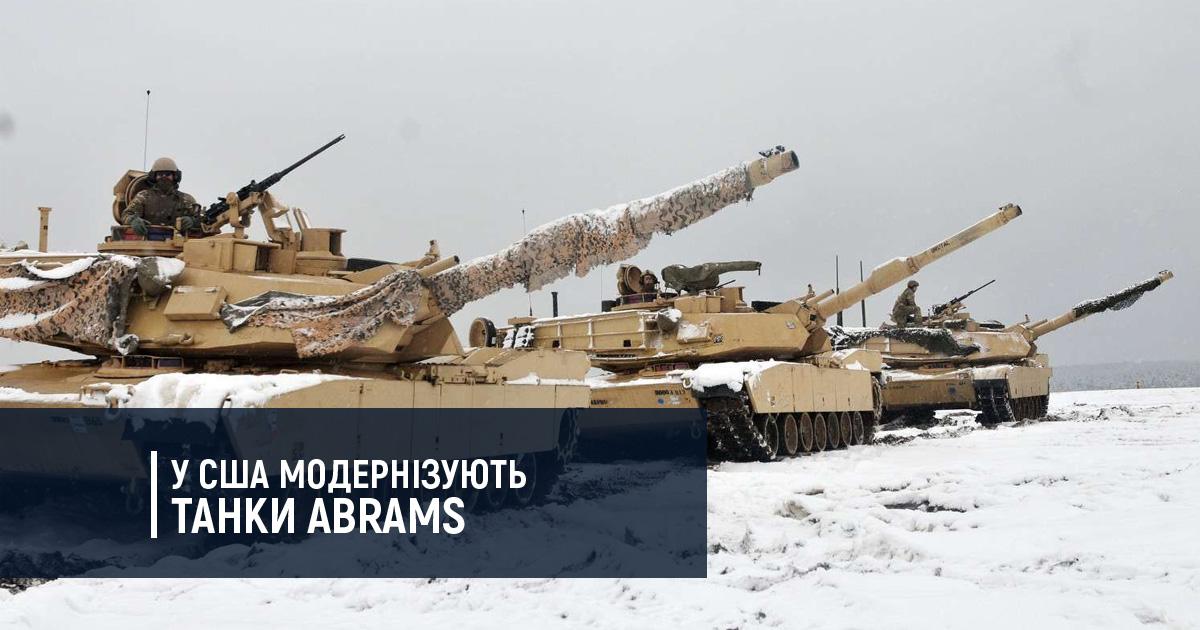 У США модернізують танки Abrams