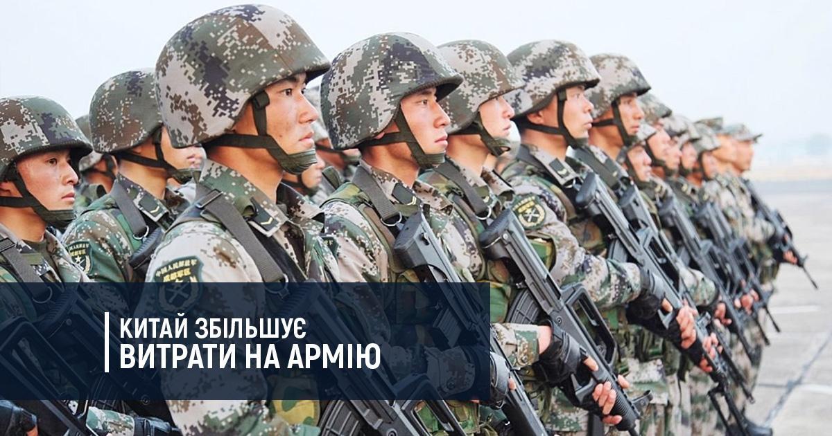 Китай збільшує витрати на армію