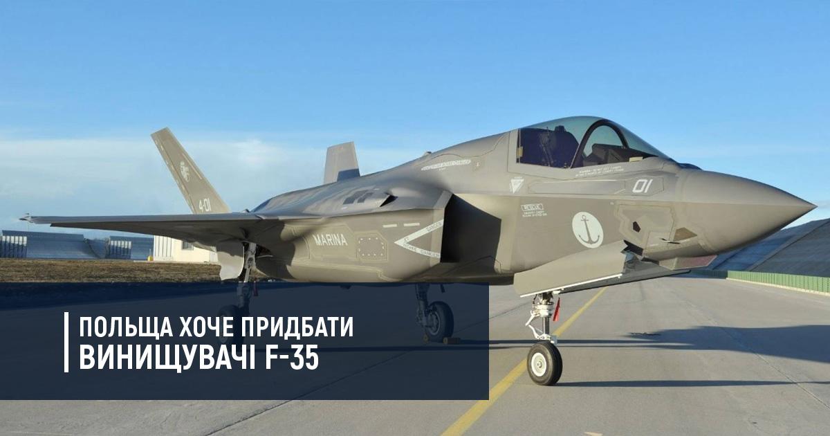 Польща хоче придбати винищувачі F-35