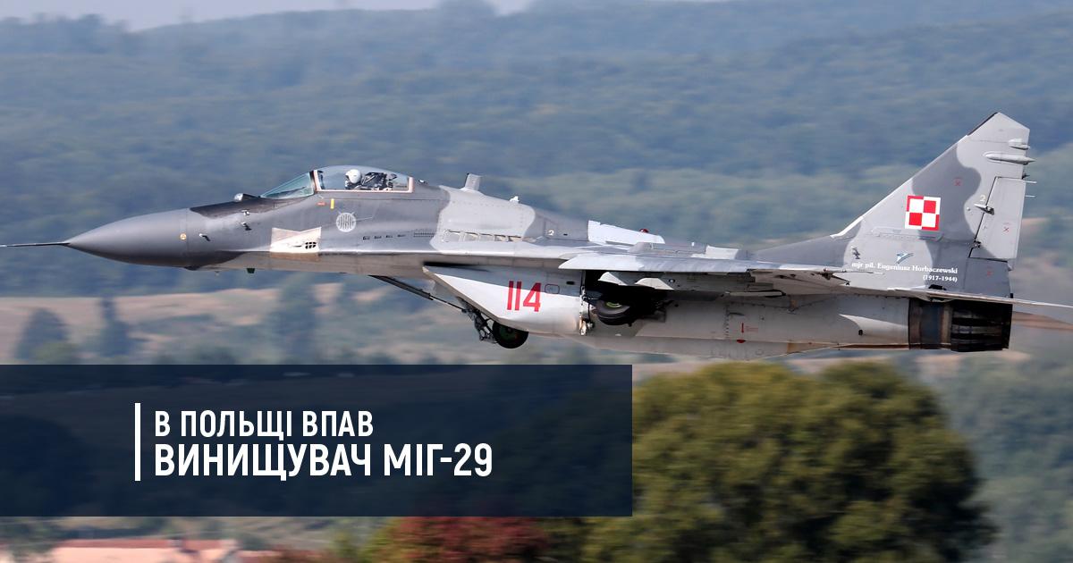 В Польщі впав винищувач МіГ-29