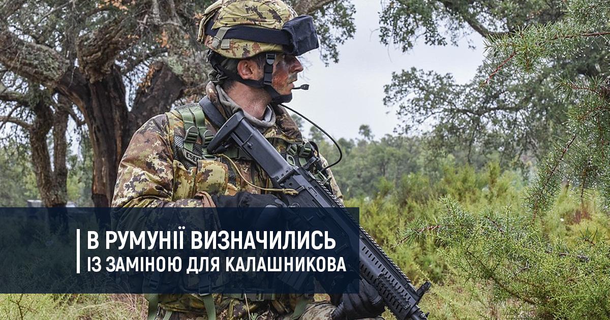 В Румунії визначились із заміною автомата Калашникова