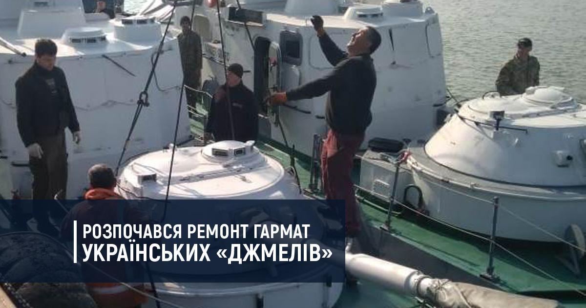 Розпочався ремонт гармат українських «Джмелів»