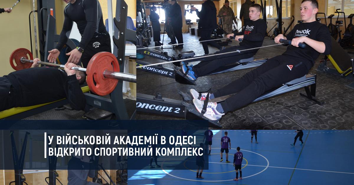 У Військовій академії в Одесі відкрито спортивний комплекс
