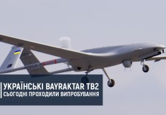 Українські Bayraktar TB2 сьогодні проходили перші випробування