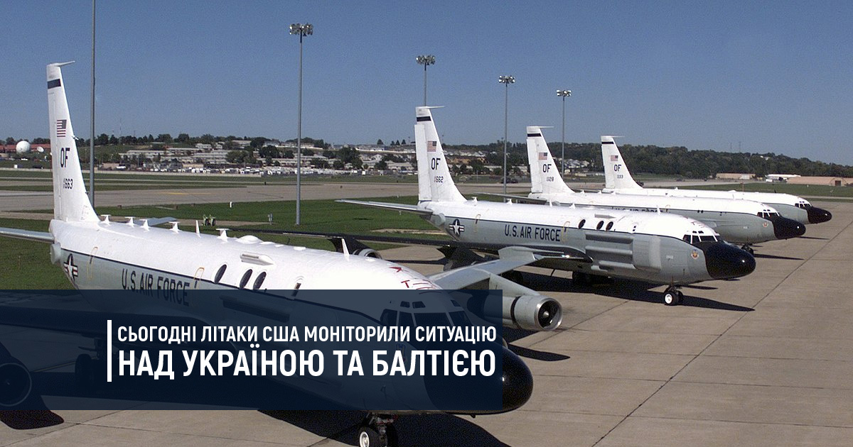 Сьогодні літаки США моніторили ситуацію над територією України та Балтії