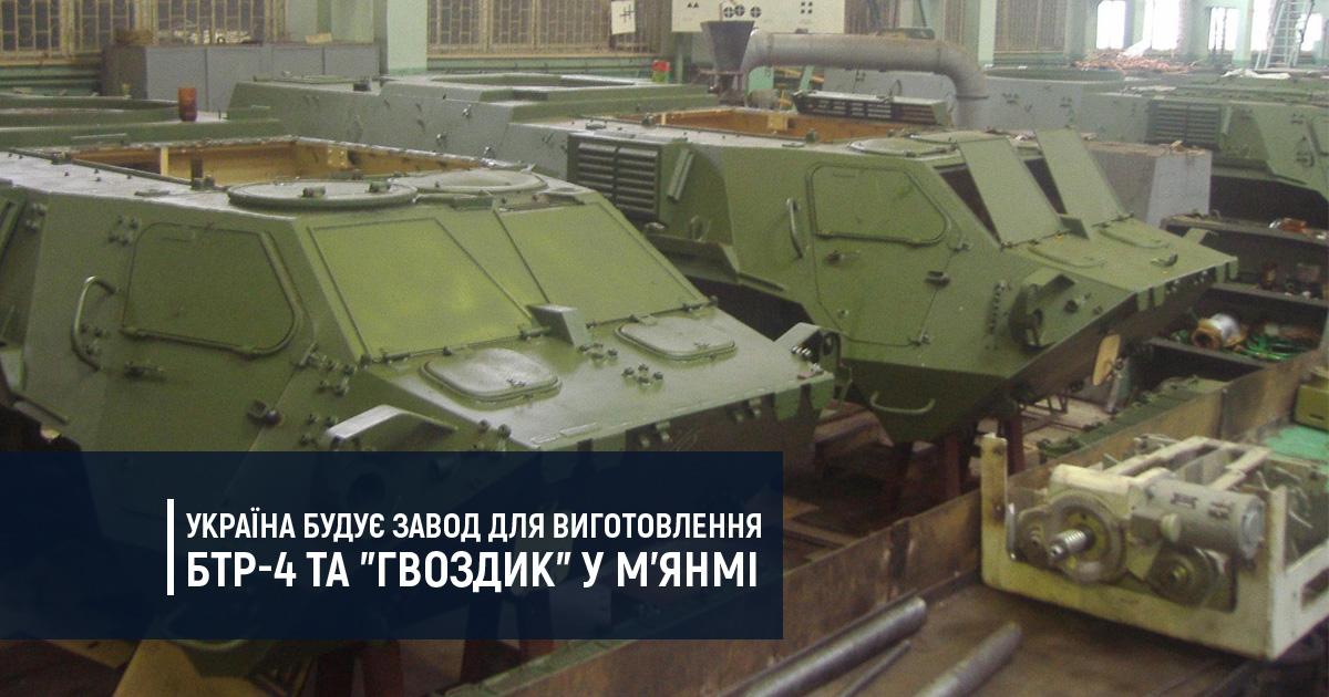 """Україна будує завод для виготовлення БТР-4 та """"Гвоздик"""" у М'янмі"""