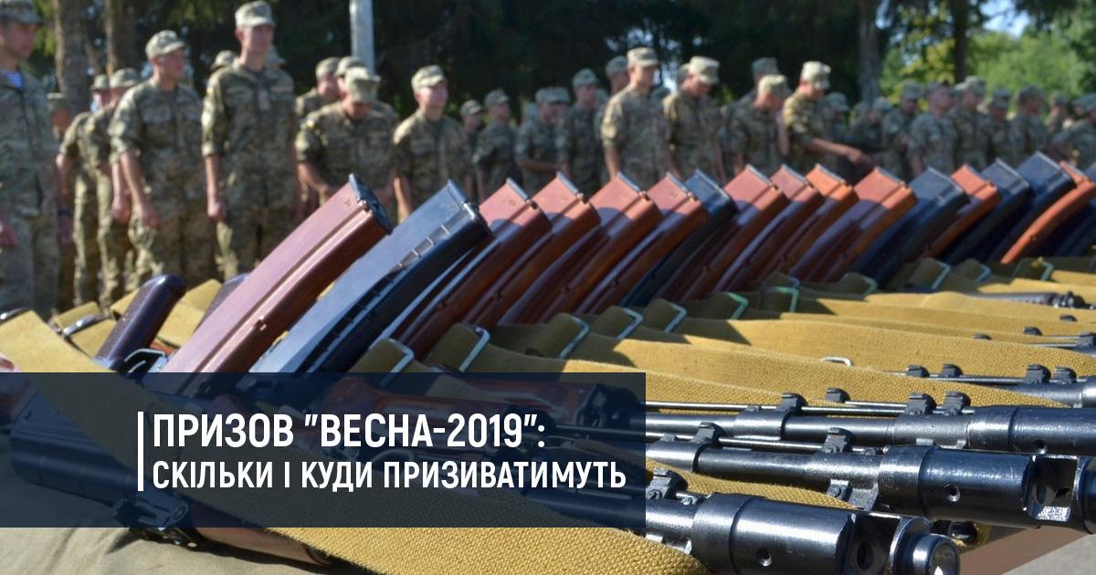 """Призов """"Весна-2019"""": скільки і в які військові формування призиватимуть"""