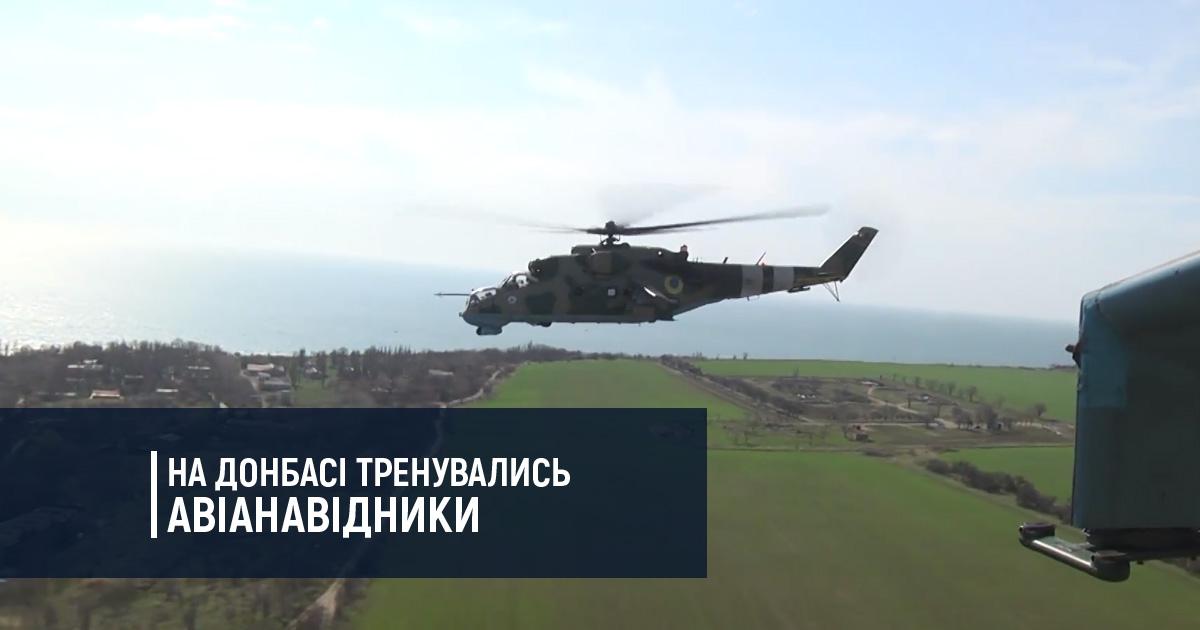 На Донбасі тренувались авіанавідники