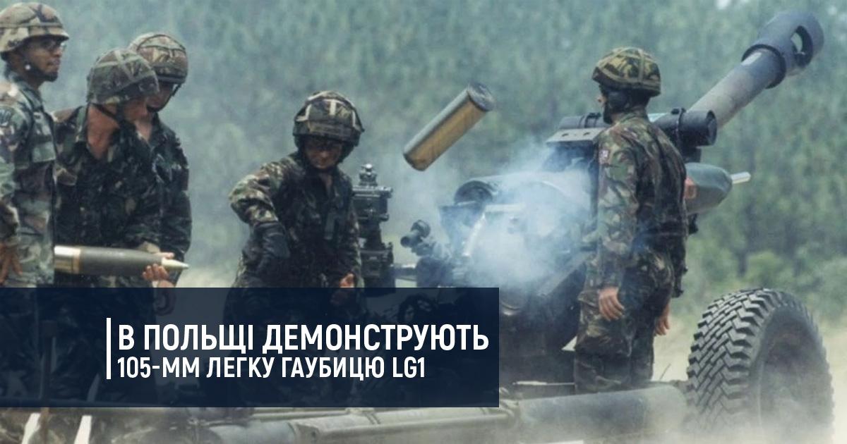 В Польщі демонструють 105-мм легку гаубицю LG1