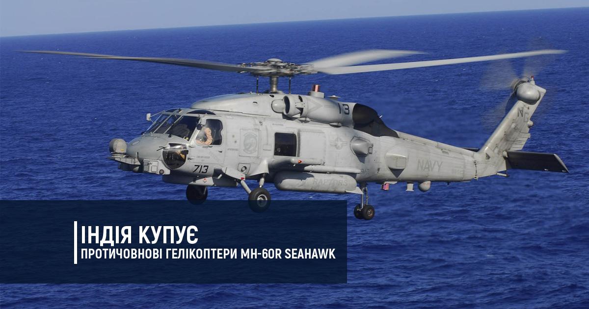 Індія купує протичовнові гелікоптери MH-60R Seahawk