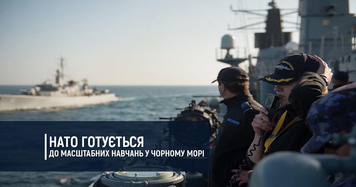 НАТО готується до масштабних навчань у Чорному морі