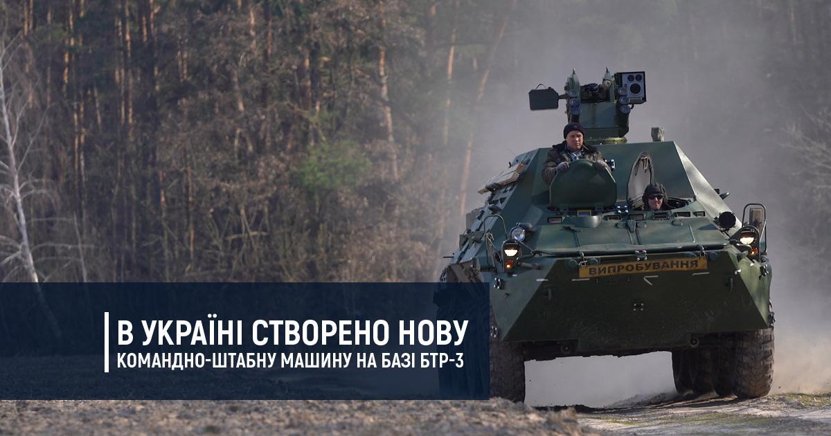 В Україні створено нову командно-штабну машину на базі БТР-3