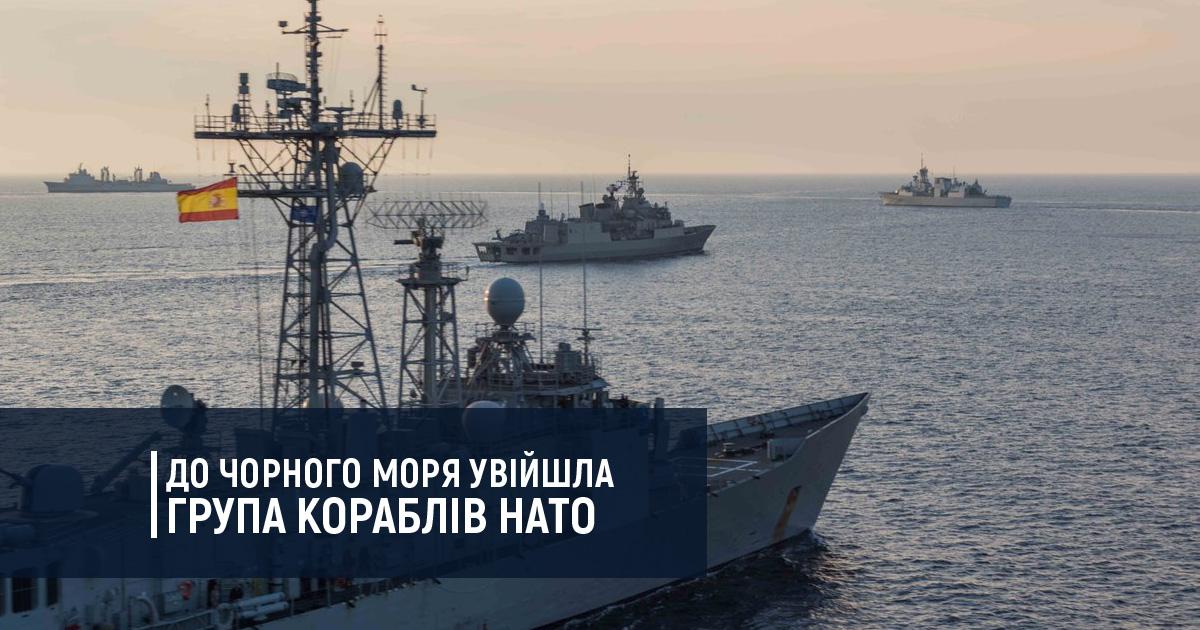 До Чорного моря увійшла група кораблів НАТО