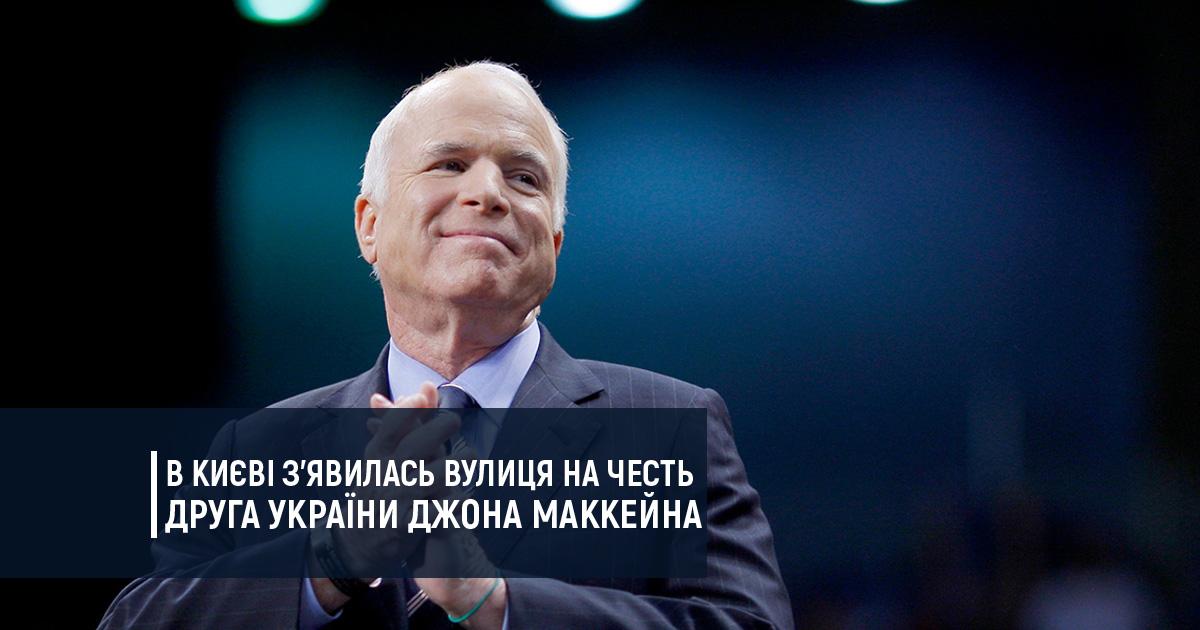 В Києві з'явилась вулиця на честь друга України Джона Маккейна