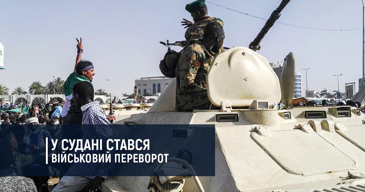 У Судані стався військовий переворот