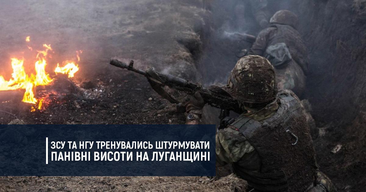 ЗСУ та НГУ тренувались штурмувати панівні висоти на Луганщині
