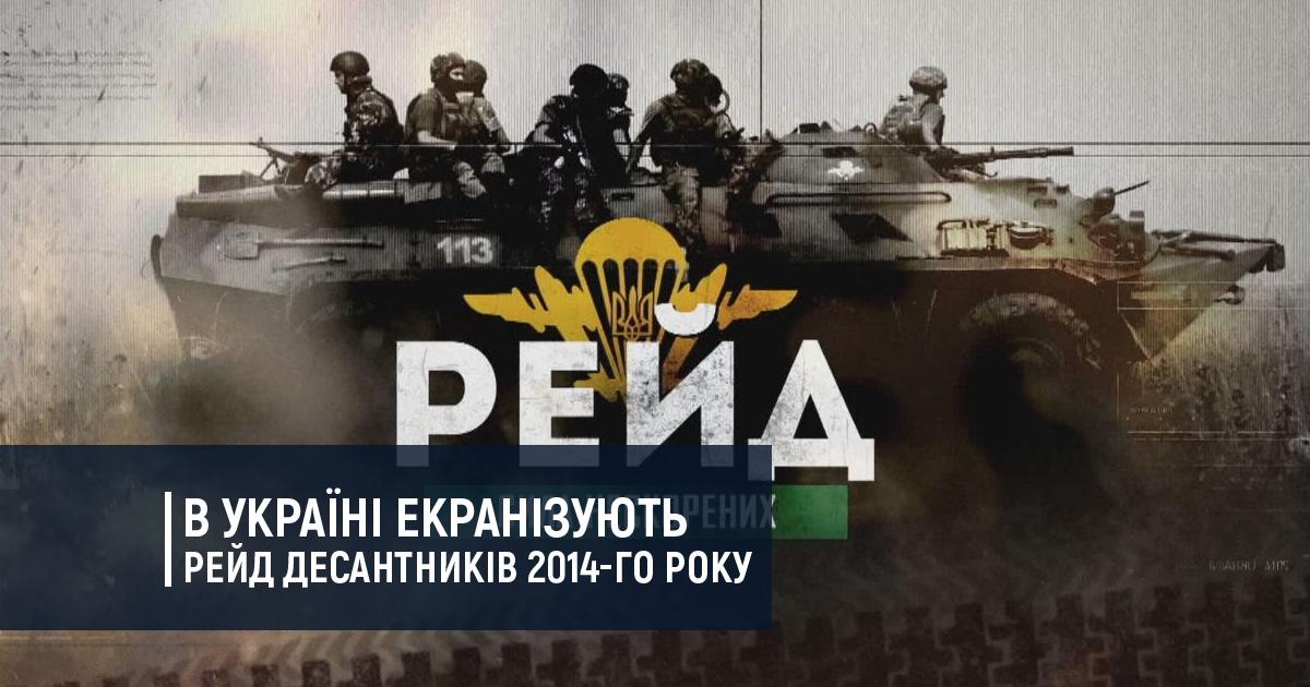 В Україні екранізують рейд десантників 2014-го року