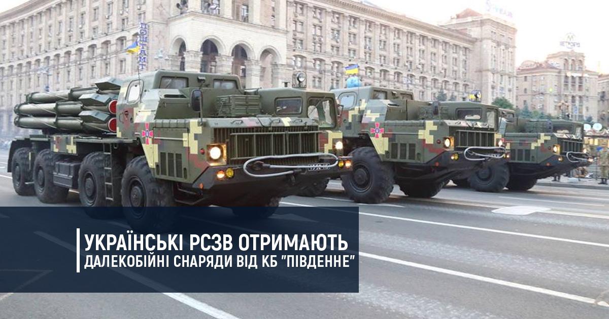 """Українські РСЗВ отримають далекобійні снаряди від КБ """"Південне"""""""