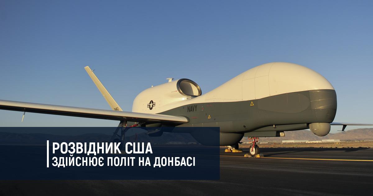 Розвідник США здійснює політ на Донбасі