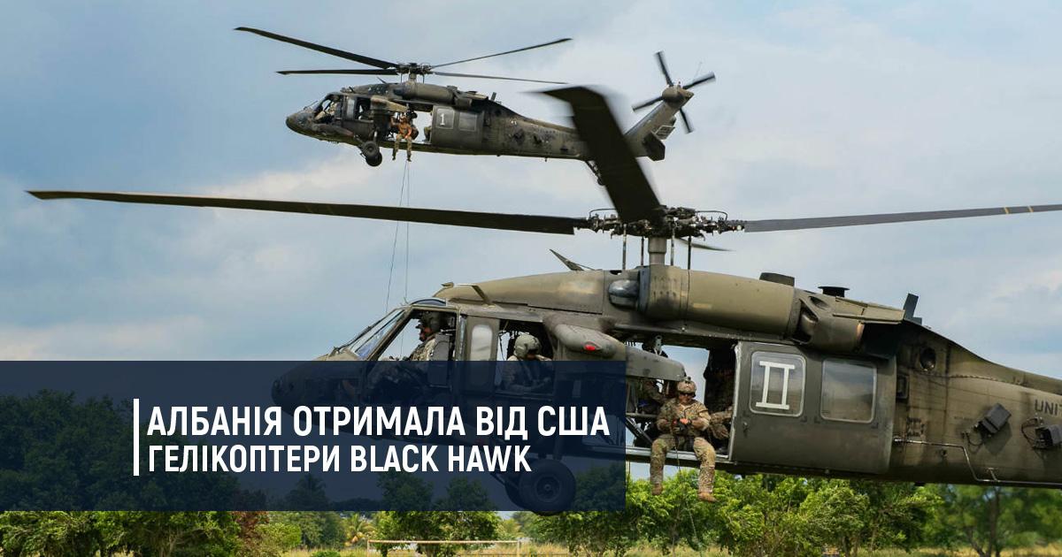 Албанія отримала від США гелікоптери UH-60 Black Hawk