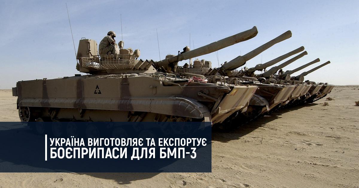Україна виготовляє та експортує боєприпаси для БМП-3