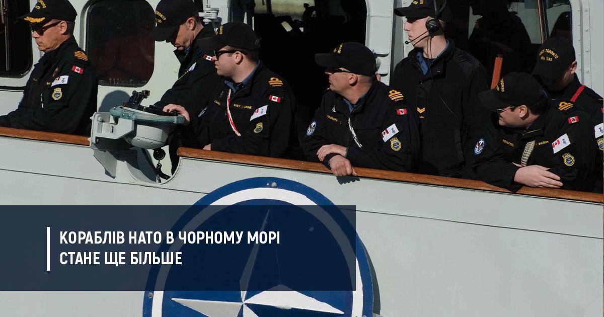 Керченська протока: що робитиме НАТО для свободи проходу українських суден