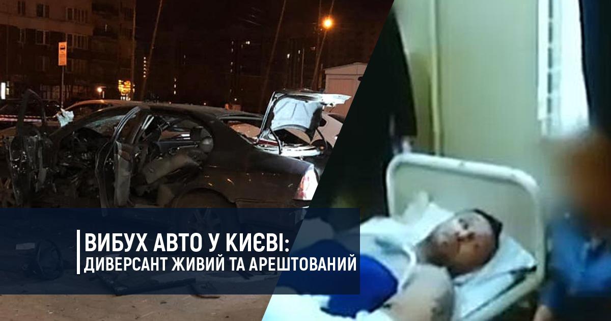 Вибух авто у Києві – диверсант живий та арештований