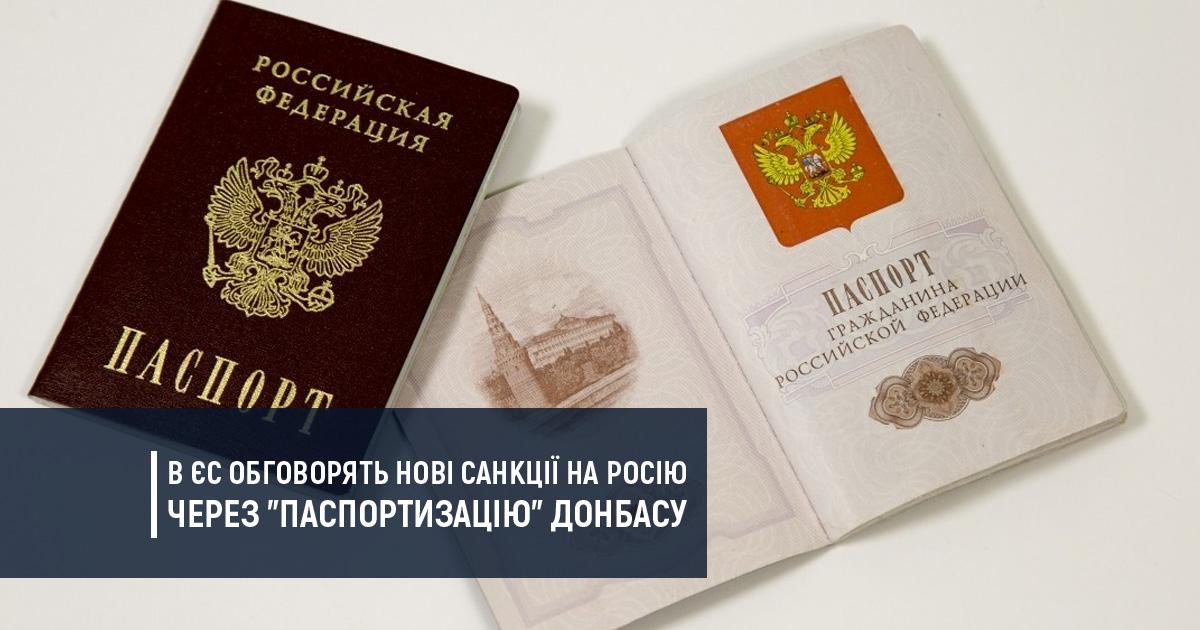 """В ЄС обговорять нові санкції на Росію через """"паспортизацію"""" окупованого Донбасу"""