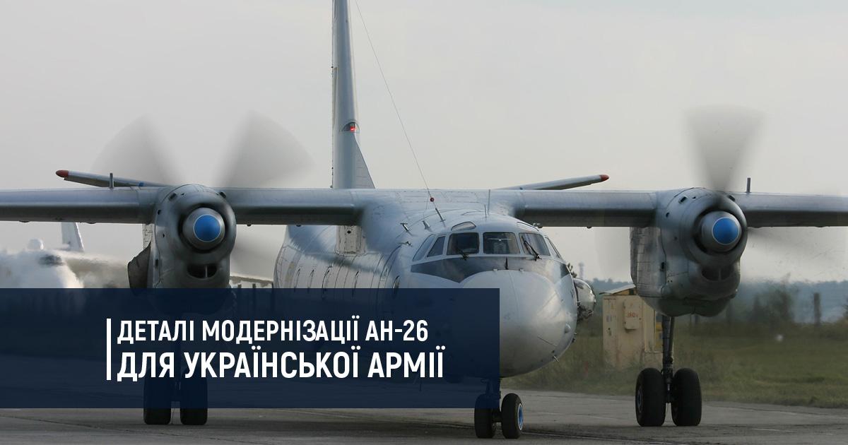 Деталі модернізації Ан-26 для української армії