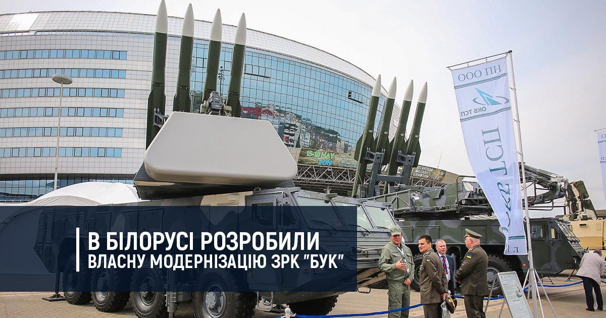 """В Білорусі розробили власну модернізацію ЗРК """"Бук"""""""