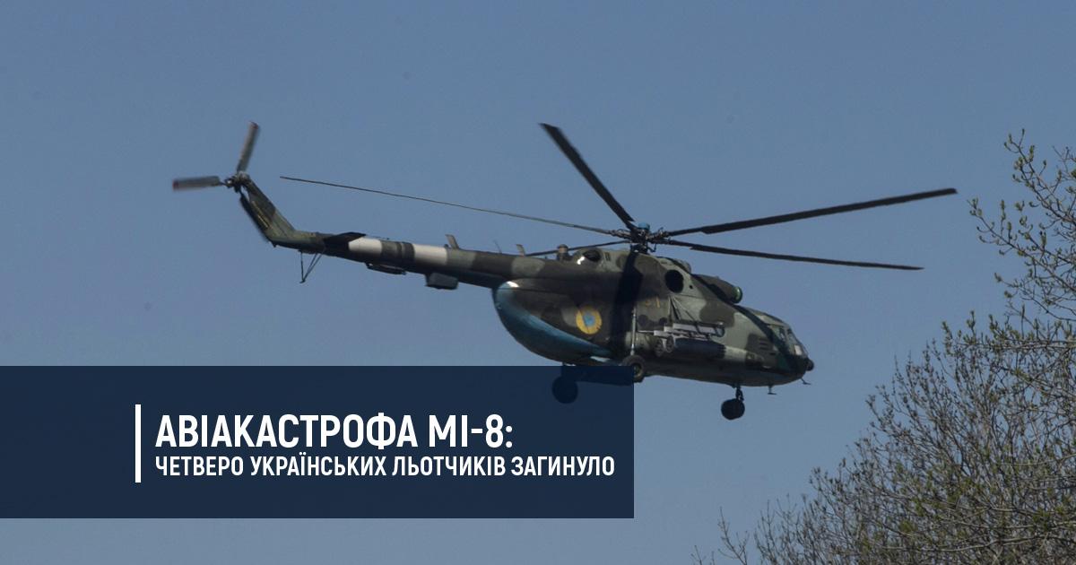 Авіакастрофа Мі-8: четверо українських льотчиків загинуло