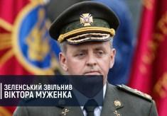 Зеленський звільнив Віктора Муженка з поста НГШ-Головнокомандувача ЗСУ