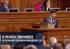 В Україні змінився Верховний Головнокомандувач Збройними Силами