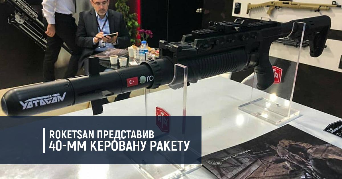 Roketsan представив 40-мм керовану ракету