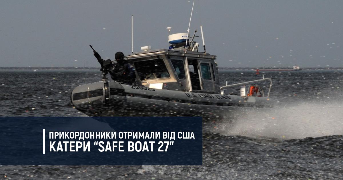 """Прикордонники отримали від США катери """"Safe Boat 27"""""""