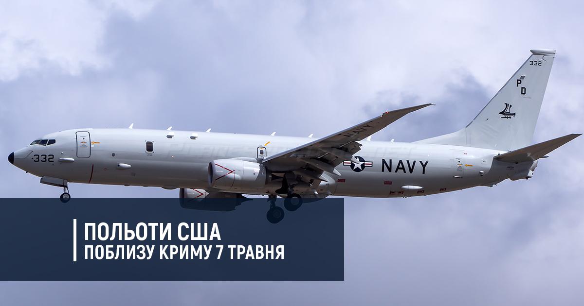 Польоти США поблизу Криму 7 травня
