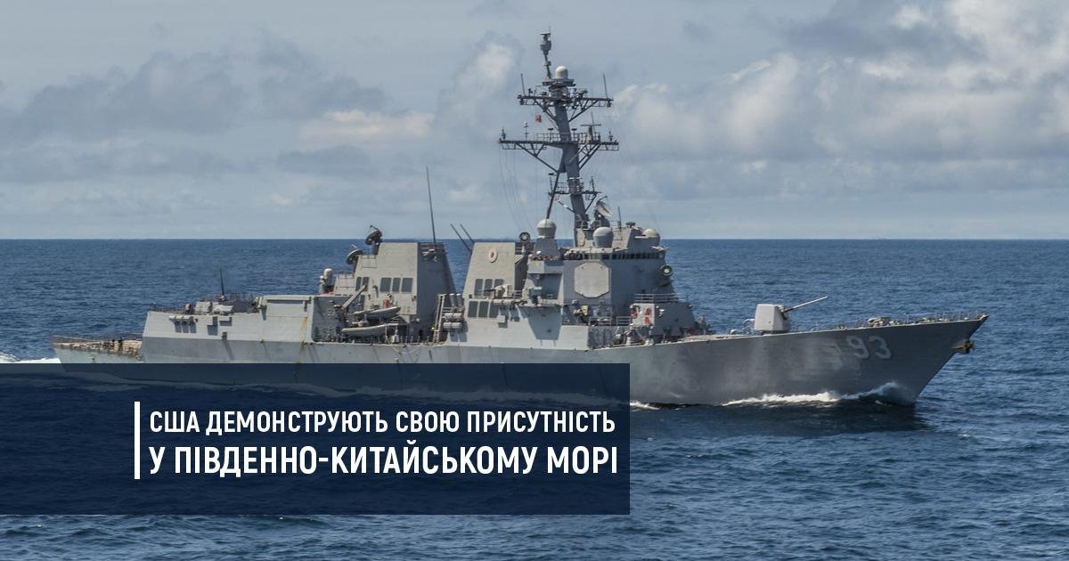 США демонструють свою присутність у Південно-Китайському морі